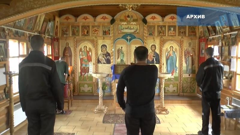 Подписано соглашение между тремя епархиями и УФСИН