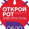 """Чемпионат по чтению """"Открой рот"""" ЭЛЕКТРОСТАЛЬ"""