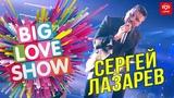 Сергей Лазарев - Так красиво Big Love Show 2019