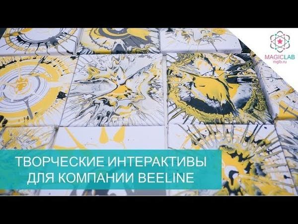 Творческие интерактивы для компании Beeline от MAGIC LAB
