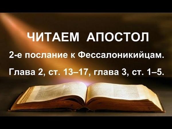 Читаем Апостол 15 ноября 2018г 2 е послание к Фессалоникийцам Глава 2 ст 13 17 гл 3 ст 1 5