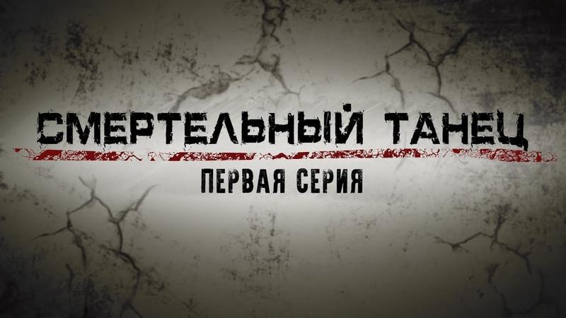 СМЕРТЕЛЬНЫЙ ТАНЕЦ 1 СЕРИЯ Детектив Мини сериал