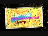 ДРЦ Апельсинка(изготовление рекламы)