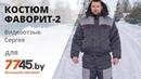 Костюм рабочий зимний ЭГИДА Фаворит-2 Видеоотзыв (обзор) Сергея