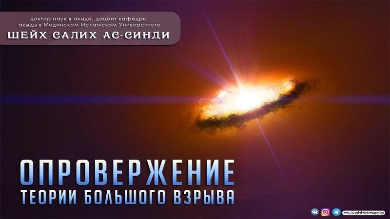 Опровержение теории Большого Взрыва Шейх Салих ас Синди ᴴᴰ