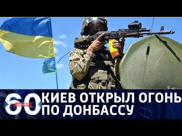 60 минут Обострение на Юго Востоке Украины кому выгодно накалять ситуацию От 17 08 2018