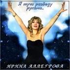 Ирина Аллегрова альбом Я тучи разведу руками