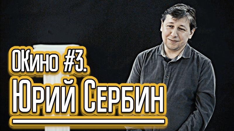 ОКино 3. Юрий Сербин [переводчик зарубежного кино]