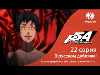 PERSONA 5 the Animation — 22 серия [фрагмент дубляжа]