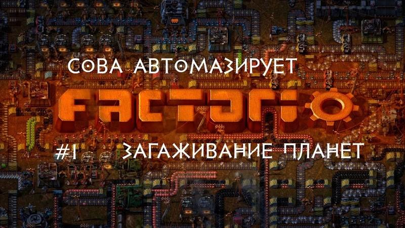 1 Factorio - начинаем засирать планету с ноля вместе с Совой!