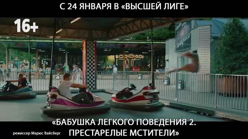 • Кинопремьеры в Высшей Лиге (24.01.2019)