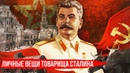 📋Личные вещи товарища Сталина