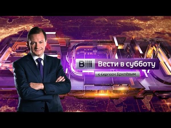 Вести в субботу с Сергеем Брилёвым. эфир от 29.09.2018.г