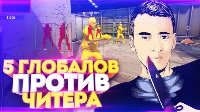 Dumbazz РЕВАНШ! 5 ГЛОБАЛОВ VS ДАМБАЗ С ЧИТАМИ! СКИЛЛ ПРОТИВ ВХ В CS GO!