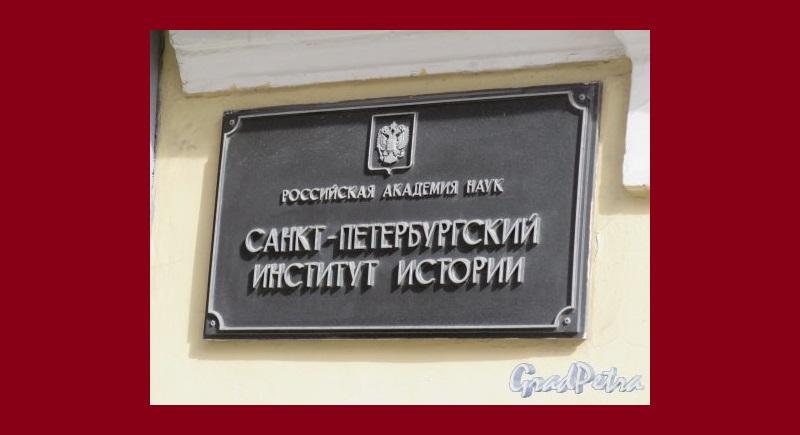 Диссертационный совет Санкт-Петербургского института истории РАН приостановил работу