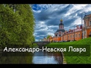 VLOG 1. Александро-Невская лавра. Санкт-Петербург 2017 видео. St.Petersburg Alexander Nevsky Lavra