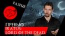 ОТЕЧЕСТВЕННЫЙ DARKEST DUNGEON Обзор Превью Мнение Iratus Lord of the Dead Игра Обзоров