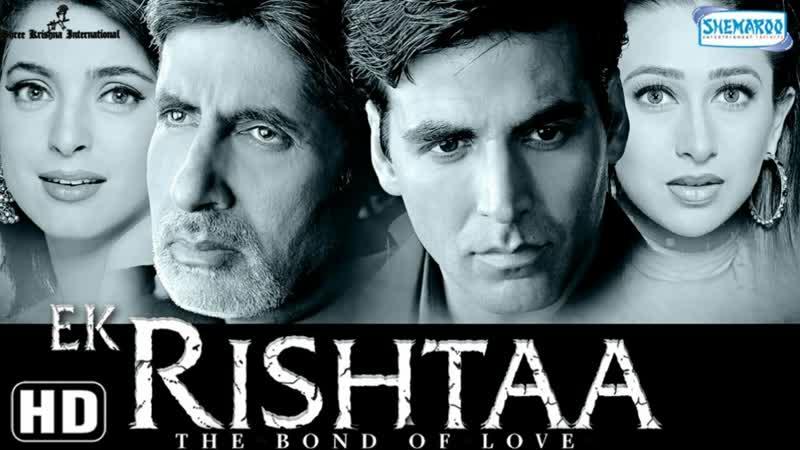 Узы любви Ek Rishtaa The Bond of Love 2001