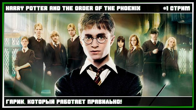 [1] 25 FPS, но Гарик норм | Harry Potter and the Order of the Phoenix