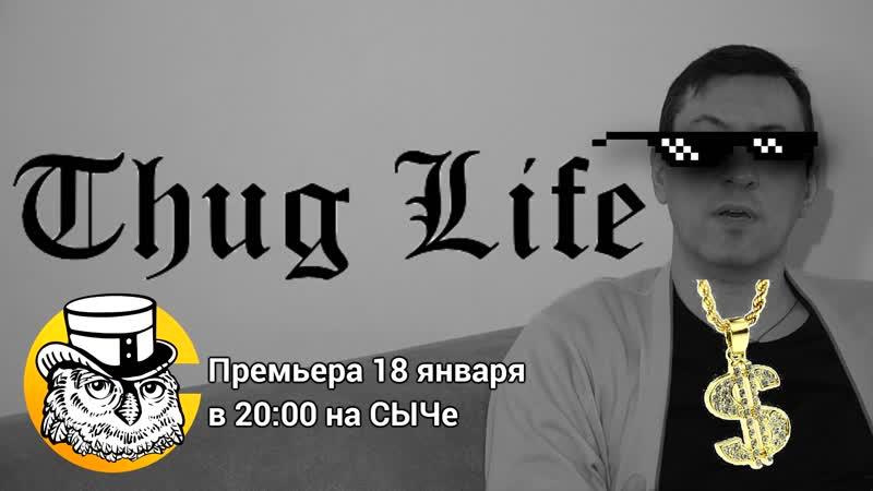 Тизер Александр Поткин на СЫЧе