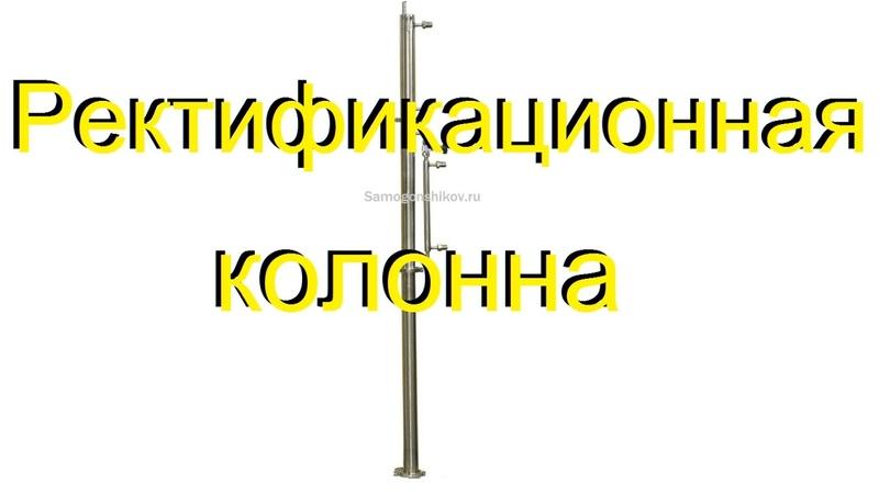РЕКТИФИКАЦИОННАЯ КОЛОННА от Сан Саныча.
