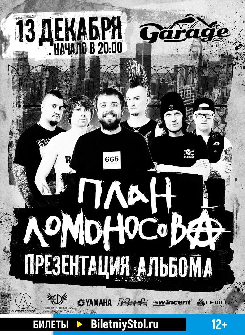 Афиша Калуга ПЛАН ЛОМОНОСОВА // Калуга, 13.12.2018