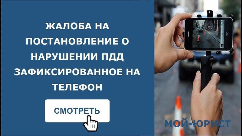 Обжалование постановления ГИБДД за нарушение ПДД, зафиксированное системой Народный инспектор.