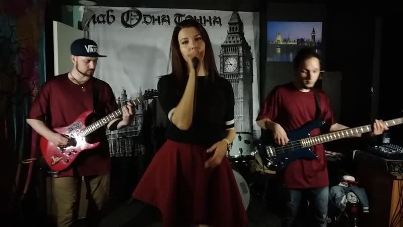 MargoJee - Волна Огня (Live)