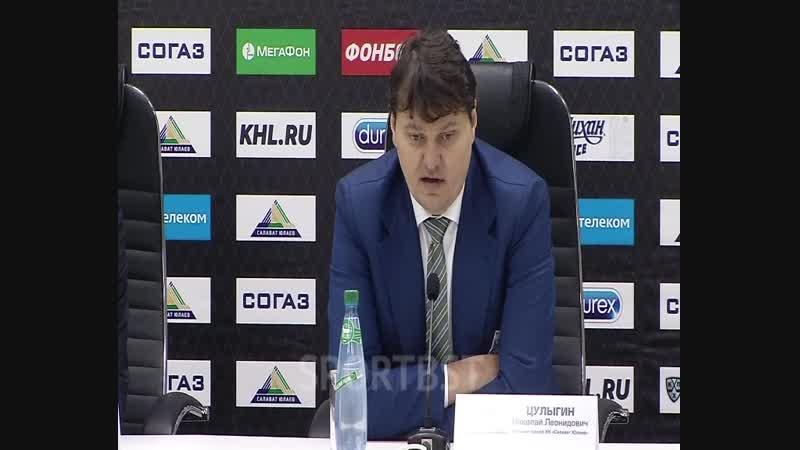 Николай Цулыгин, главный тренер ХК Салават Юлаев: У нас не забивают ни праворукие, ни леворукие.