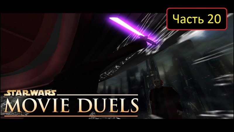 Star Wars Movie Duels Remastered Часть 20 Arrest the Chancellor Мэйс Альтернатива