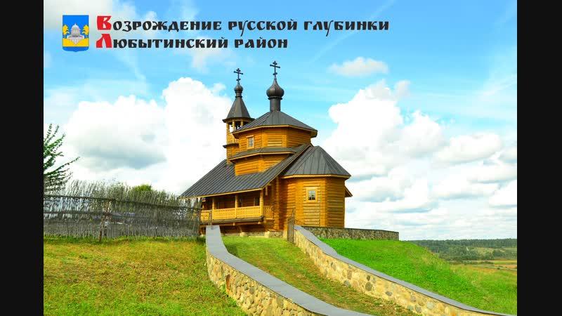 Возрождение русской глубинки