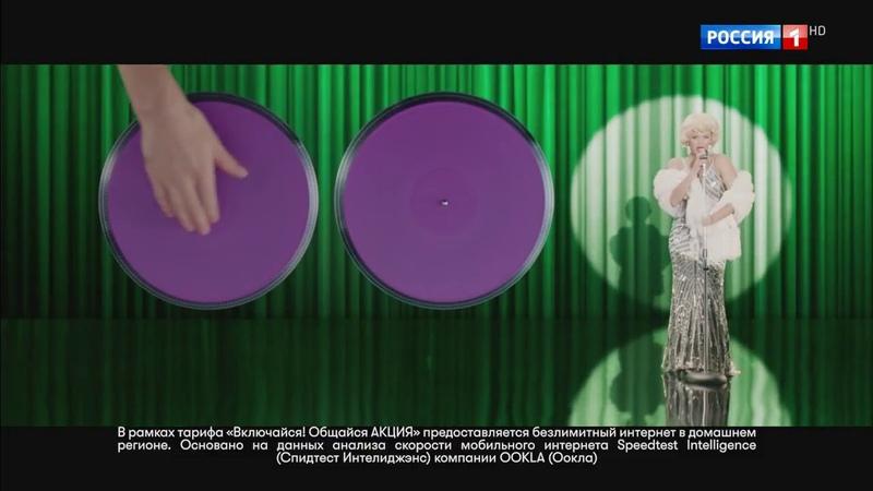Музыка из рекламы МегаФон — С Безлимитным тебя! (2018)