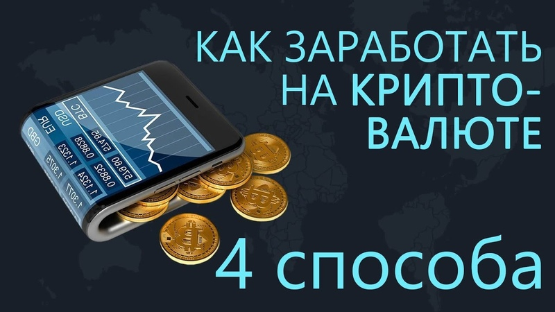 Как заработать на криптовалюте | Криптобиржа, Торговый бот, Инвестиции