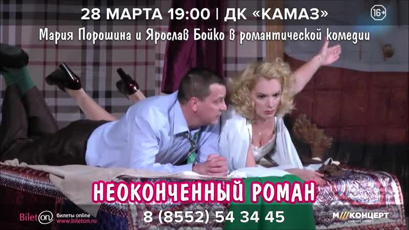 НЕОКОНЧЕННЫЙ РОМАН   28 марта 2019   Набережные Челны