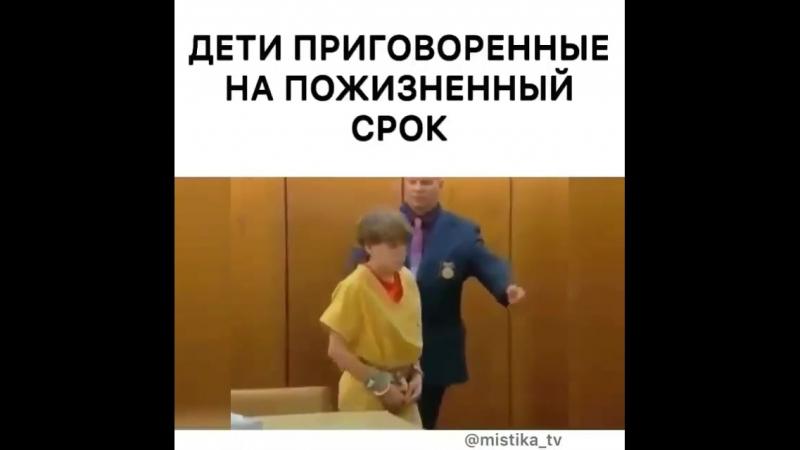 Дети, приговоренные к пожизненному сроку
