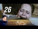 Две зимы и три лета 26 серия Драма экранизация 2013 @ Русские сериалы