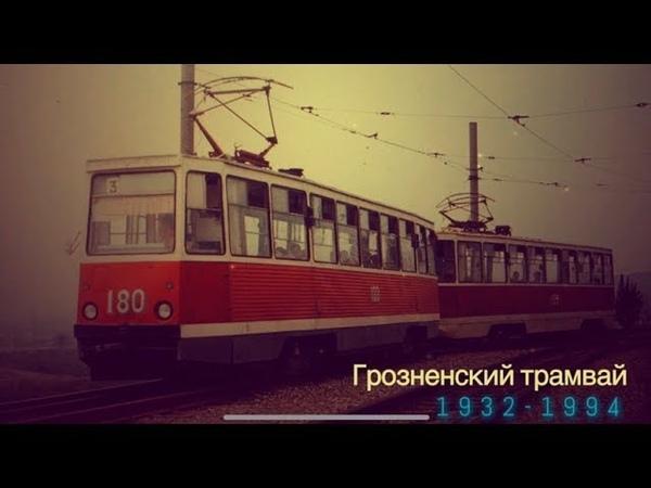 Ушедшие в историю Грозненский трамвай Gone down in history Tram in Grozny
