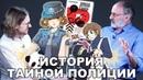ИСТОРИЯ ТАЙНОЙ ПОЛИЦИИ   Евгений Анисимов