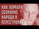 Андрей Фурсов и Михаил Делягин. Как ломали сознание народа в перестройку.