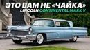 КРУЧЕ ЧЕМ У ЭЛВИСА Lincoln Continental Mark V 1960 обзор и тест драйв