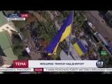 Днпро. Церемоня пдняття прапора Украни