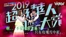 2019超級華人風雲大賞|仙女配巨星!LULU炎亞綸合唱《雪中紅》|Vidol