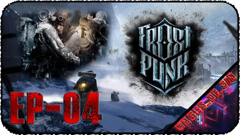 Frostpunk [EP-04] - Стрим - Падение Винтерхоума
