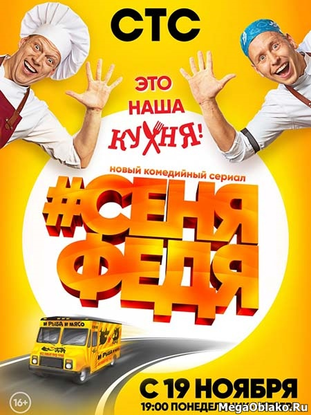 #СеняФедя (1-2 сезоны) / 2018-2019 / РУ / WEB-DLRip + WEB-DL (720p) + (1080p)