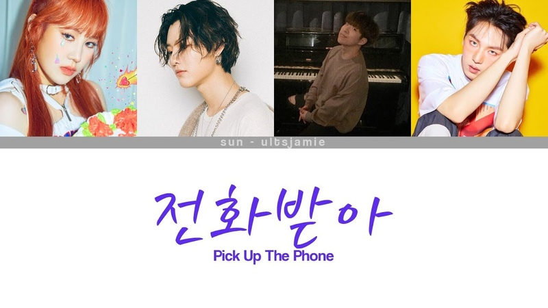 Park Jimin (박지민) - 전화받아 (Pick Up The PhonePUTP) (Feat. KINO, WOODZ, NATHAN) LYRICS [HAN|ROM|ENG]