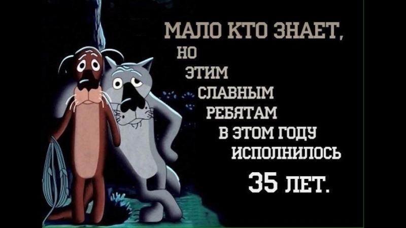 Любимый многими советский мультфильм Жил был Пёс история дружбы дикого волка и домашнего пса.