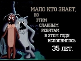 Любимый многими советский мультфильм
