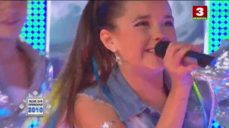 Лидия Заблоцкая ПриветНацинальный отбор на Детское Евровидение 2010