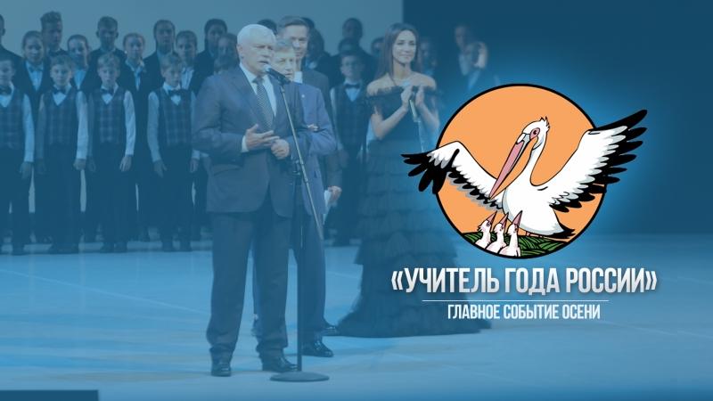 В Петербурге стартовал федеральный этап конкурса «Учитель года»