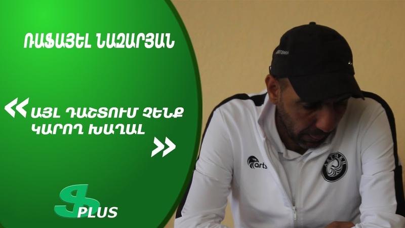 APL, Matchday 12 FC Artsakh Yerevan Head Coach about 2-3 defeat from FC Lori Vanadzor